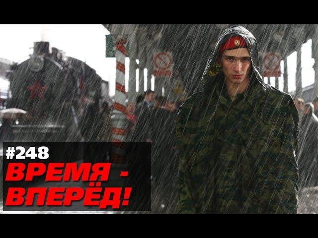 Россия восстанавливает лучшее из советского наследия (Время-вперёд! 248)
