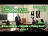 К.Маркс и Ф.Энгельс Немецкая идеология (2017). 02. К.Маркс