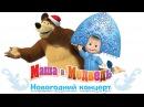 Маша и Медведь Новогодний концерт Сборник весёлых песен про зиму и Новый Год 2