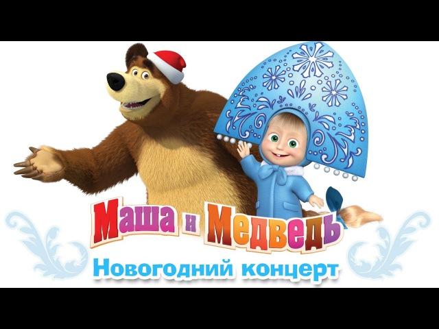 Маша и Медведь Новогодний концерт Сборник весёлых песен про зиму и Новый Год 2016 год