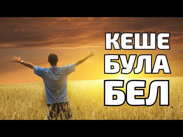 Кеше була бел (Умей быть человеком) - Лейла Давлетова