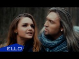 Ольга Колесникова и Петр Елфимов - Шаг навстречу  ELLO UP