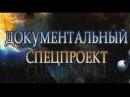 Кто правит миром Подпольные хозяева планеты и самые влиятельные тайные общества