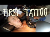 Моя первая татуировка. Vlog #004. Borisov Aleksey.