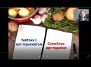 Завтрак с арт терапевтом Семейная арт терапия Светлана Слободяник