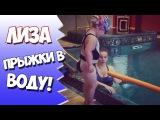 ДЕТИ ПУГАЧЕВОЙ И ГАЛКИНА: Тяжела ты попка Мономаха | Лиза учится прыгать в воду!