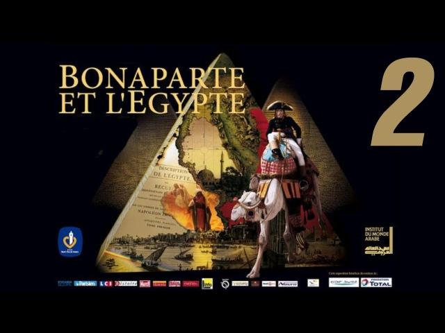 History: Наполеон: Египетская кампания: Открытия / 2 серия