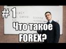 Урок 1. Что такое Форекс Основные понятия и принципы работы.