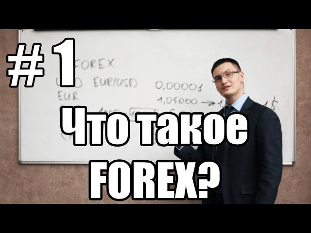 Урок 1. Что такое Форекс? Основные понятия и принципы работы.