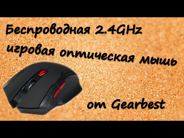 Беспроводная игровая оптическая мышь 2.4GHz с передатчиком