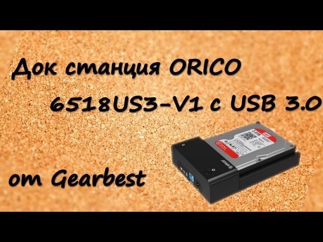 Док станция ORICO 6518US3-V1 для HDD и SSD с USB 3.0