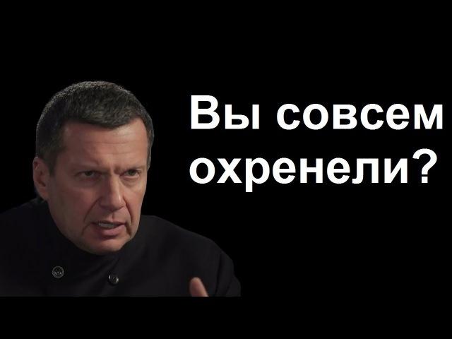 Злой Соловьев: пенсионеров хотят ограбить!