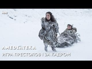 Игра престолов 7 сезон | За кадром | Музыка