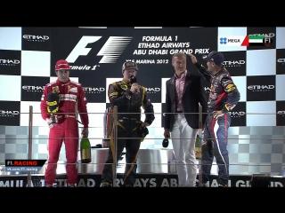 F1 2012. 18. Гран-При Абу-Даби, гонка, интервью на подиуме