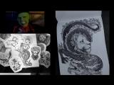 Рисуем дракона :)