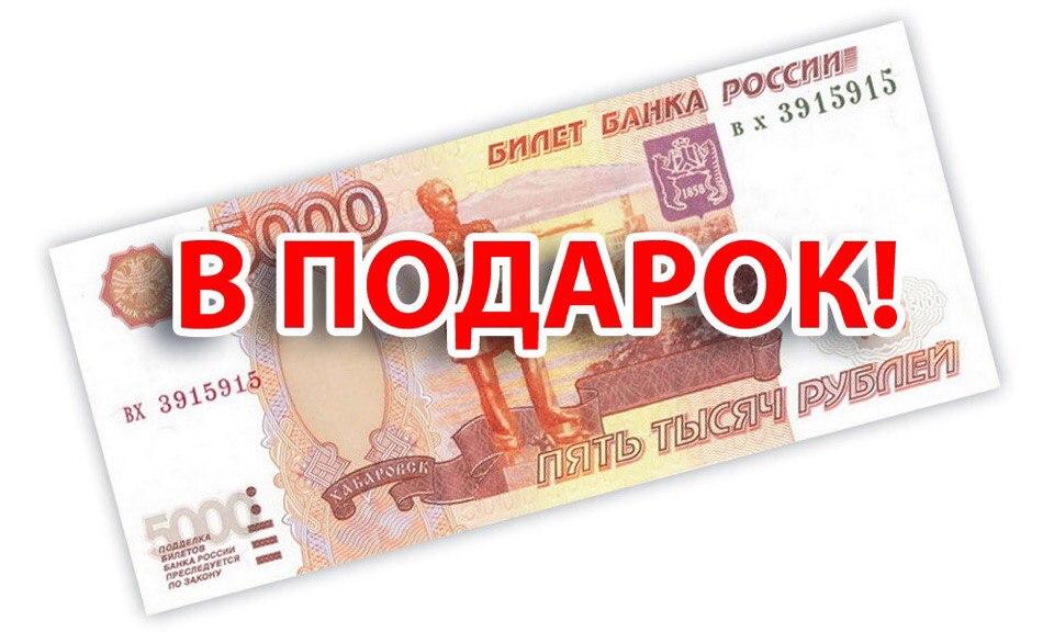 5000 рублей в подарок от сбербанка 5
