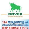 ROVEX на выставке Мир Климата - 2017