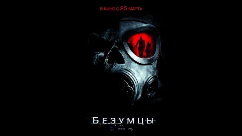 Фильм Безумцы 2010