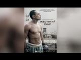 Жестокий ринг (2013)  Victor Young Perez