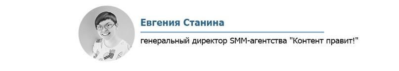 Евгения Станина