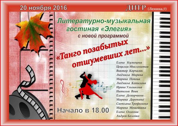 20 ноября, 18:00, ДИТР. Танго отшумевших позабытых лет...