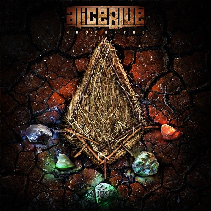 Новый альбом ALICEBLUE - Инфинитив (2016)