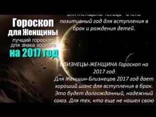 ГОРОСКОП НА 2017 ГОД ДЛЯ ЖЕНЩИНЫ (все знаки)