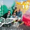 Марлины 2 апреля УССУРИЙСК @ Rock&Roll