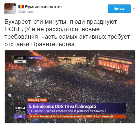 Правительство Румынии решило отозвать постановление об амнистии коррупционеров после массовых протестов в стране - Цензор.НЕТ 1044