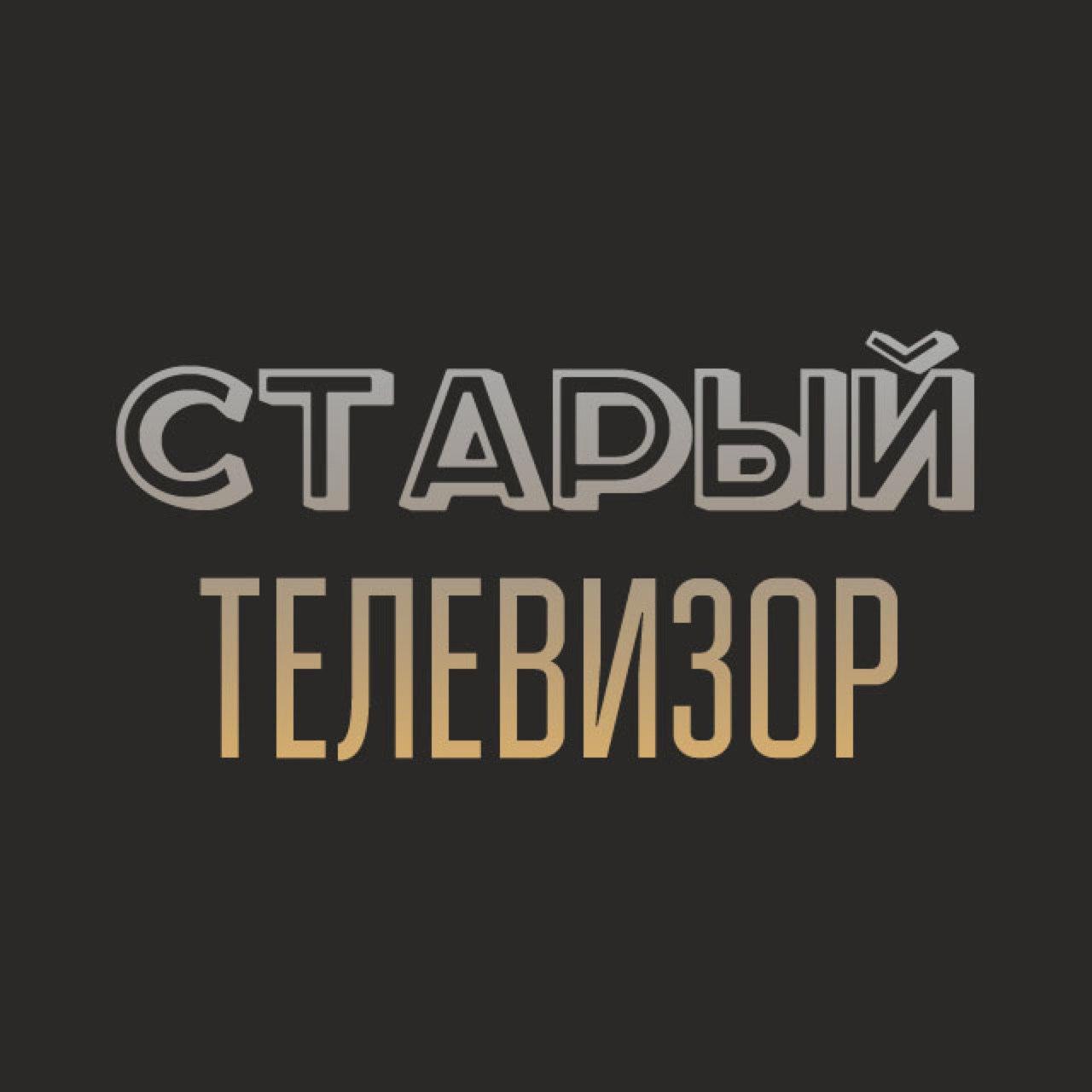 У «Старого телевизора» появился Telegram-канал