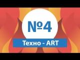 Техно-ART 6  Видео №4