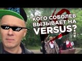 Кого Соболев вызывает на БАТТЛ?