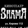 Кинотеатр ЗНАМЯ - Челябинск