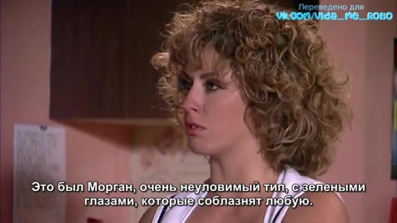 Опасные связи 43 серия с русскими субтитрами