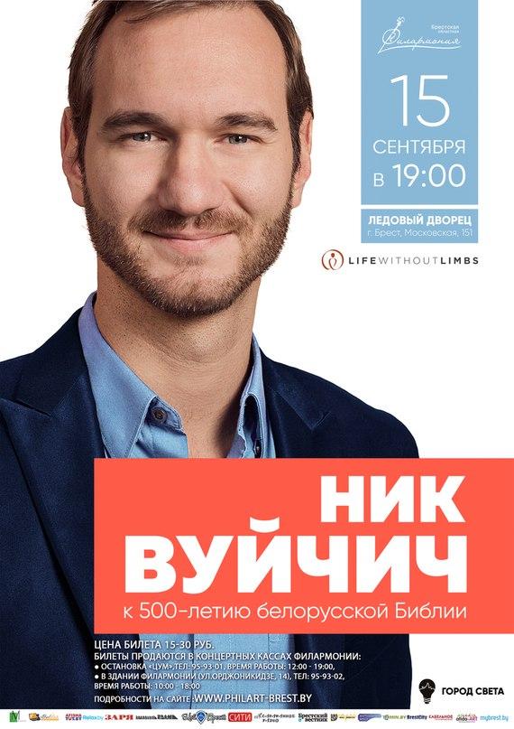 В Брест приедет всемирно известный оратор Ник Вуйчич