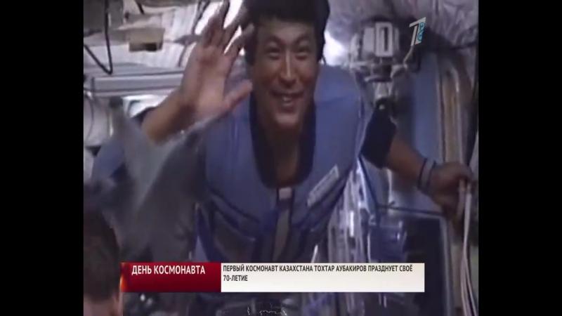 27.07.2016 Легендарный лётчик-испытатель и первый космонавт Казахстана Тохтар Аубакиров отмечает своё 70-летие