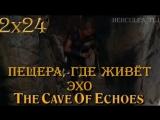 HTLJ, 2x24. Пещера, где живёт эхо  The Cave of Echos
