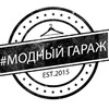 Модный Гараж   Новосибирск