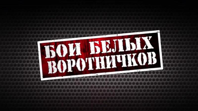 ФИНАЛ Бои Белых Воротничков Донбасс - ВСЕ СХВАТКИ
