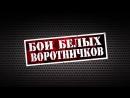 ФИНАЛ Бои Белых Воротничков Донбасс ВСЕ СХВАТКИ
