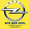 """""""Всё для OPEL"""" - магазин запчасти Опель"""