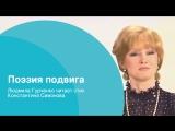 Поэзия подвига Людмила Гурченко читает стих Константина Симонова
