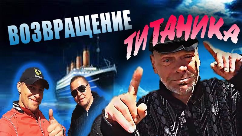 Дядя Юра Ютюб канал Хочу пожратьВозвращение Титаника