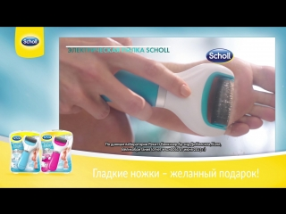 Scholl Rosie New_Year