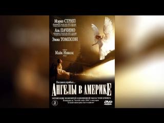 Ангелы в Америке (2003)   Angels in America