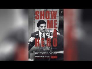 Покажите мне героя (2015)   Show Me a Hero