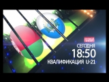 Футбол. ЧЕ U-21. Квалификация. Беларусь - Сан-Марино