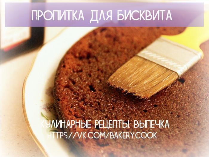 обычный бисквит рецепт с фото пошагово