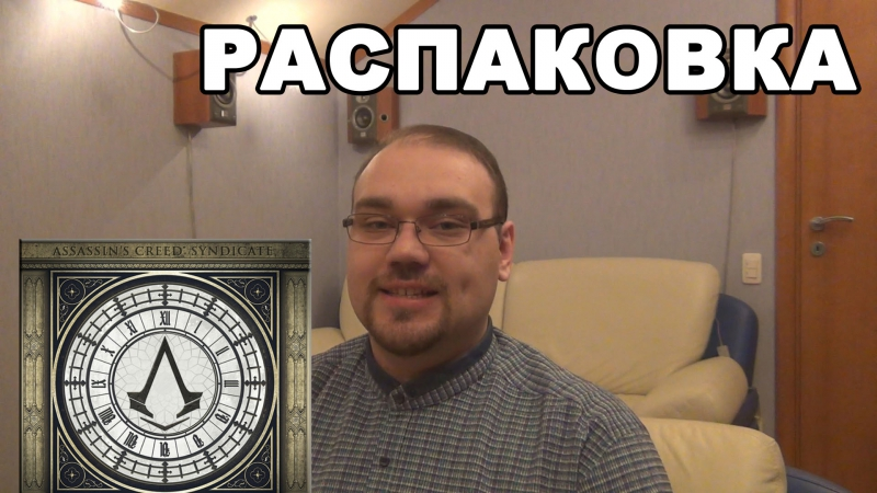 Анбоксинг 13: Assassin's Creed Syndicate - Big Ben Edition (PS4)