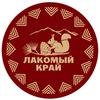 КОМПАНИЯ «ЛАКОМЫЙ КРАЙ» Варенье из шишек* Соснов